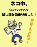 「ふんわりジャンプ」で連載スタート!!