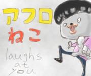アフロねこ laughs at u