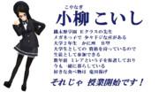 【MMDオリキャラ紹介】小柳こいし