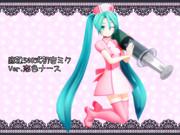 【MMD改変モデル】底辺508式初音ミク・恋色ナース【モデル配布あり】