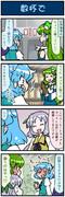 がんばれ小傘さん 2009