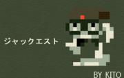 洞窟物語二次創作ゲーム「ジャックエスト」