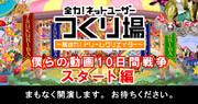 【勝手に扉絵】つくり場Ch 動画10日間戦争 スタート編OP【作ってみた】