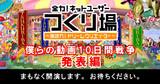 【勝手に扉絵】つくり場Ch 動画10日間戦争 発表編OP【作ってみた】