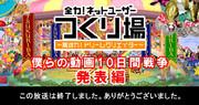 【勝手に扉絵】つくり場Ch 動画10日間戦争 発表編ED【作ってみた】