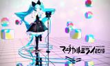 【MMD】初音ミク「マジカルミライ 2016」【モデル配布】