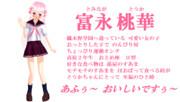 【MMDオリキャラ紹介】富永桃華【#202】
