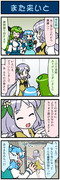 がんばれ小傘さん 2011