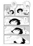 秋山殿誕生日おめでとう漫画
