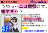 【第8回東方ニコ童祭支援】あと18日!