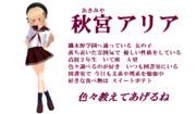 【MMDオリキャラ紹介】秋宮アリア【#204】