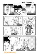 編成!阿武隈艦隊!