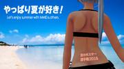 【夏のポスター選手権2016】やっぱり夏が好き!(開幕のお知らせ)