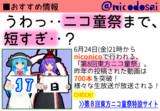 【第8回東方ニコ童祭支援】あと17日!