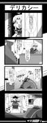 マ×2理沙!28話(リメイク)