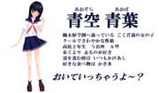【MMDオリキャラ紹介】青空青葉【#205】