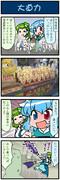 がんばれ小傘さん 2014