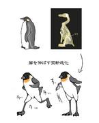 皇帝ペンギン温暖化対応型進化
