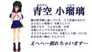 【MMDオリキャラ紹介】青空小瑠璃【#206】
