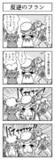 東方よンコマ_29