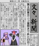 【第8回東方ニコ童祭支援】あと15日!