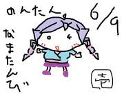 のんたんお誕生日