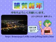 JR8DAGのAM & QRP ホームページの年賀状(2015年)