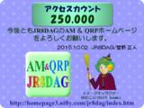 JR8DAGのAM & QRP ホームページのアクセスカウント250,000件