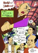 Sanada Maru 第22回 裁定