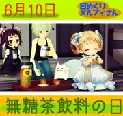 今日は無糖茶飲料の日6/10【日めくりメルフィさん】