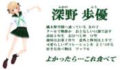 【MMDオリキャラ紹介】深野歩優【#207】