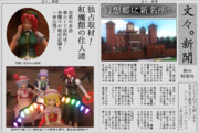 東方大魔道2-3おまけ(文々。新聞)