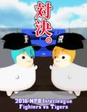 【MMD】2016交流戦【F×T】