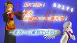 【東方MMD】新年祭楽しみです【非公式ロゴ(?)】