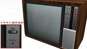 レトロテレビ1.1