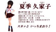【MMDオリキャラ紹介】夏季久家子【#208】