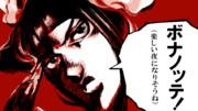 永遠に紅い幼き月 #2