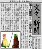 【第8回東方ニコ童祭支援】あと13日!