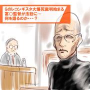 弾劾裁判???