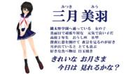 【MMDオリキャラ紹介】三月美羽【#209】