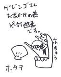 ホニキとホタテ