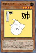 遊戯王オリカ【リズ・トンプソン】