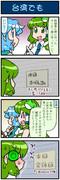 がんばれ小傘さん 2018