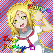 シャイニー☆の日