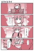 デレマス漫画 第135話「エライエライ」