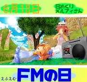 今日はFMの日6/13【日めくりメルフィさん】