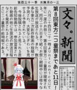 【第8回東方ニコ童祭支援】あと11日!