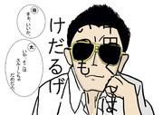 【田中くんはいつもけだるげ】中田くんはいつもPERFECT HUMAN
