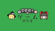 霊夢博士のゲーム研究室 ロゴ