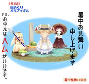 今日は暑中見舞いの日6/15【日めくりメルフィさん】